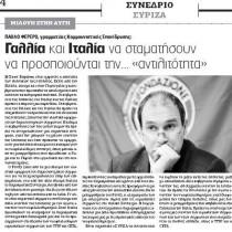 """Ferrero al congresso di SYRIZA:  Francia e Italia devono smettere di fingere… """"l'anti-austerità"""""""