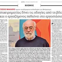 """Bergamo: """"L'imprenditore dà le disposizioni dalla sua villa e il lavoratore muore in fabbrica"""""""