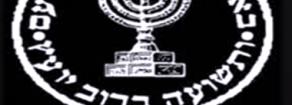 Tutti fuorilegge, tranne il Mossad