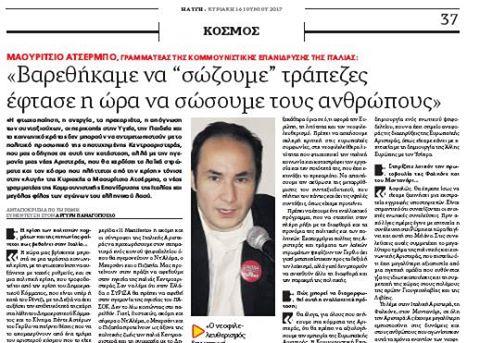articolo syriza